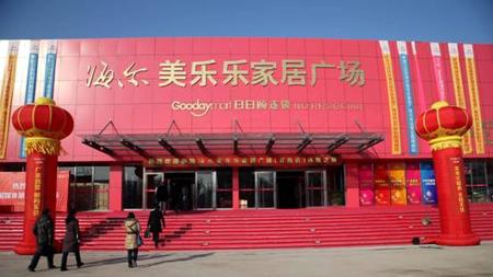 海尔美乐乐家居广场将于1月12日在青岛正式开业(图)
