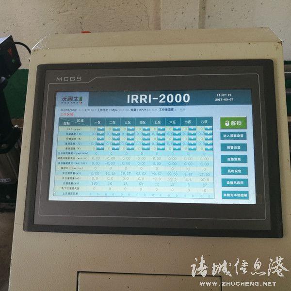 永辉农场智慧农业控制系统2.jpg