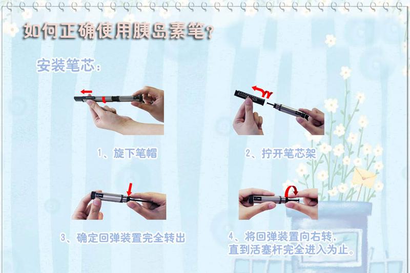 安装胰岛素笔的笔芯